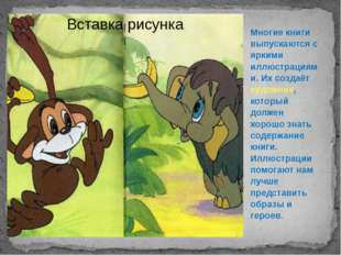 Многие книги выпускаются с яркими иллюстрациями. Их создаёт художник, который