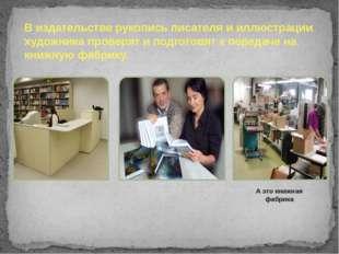 В издательстве рукопись писателя и иллюстрации художника проверят и подготовя