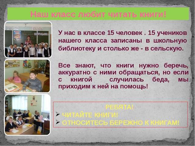 Наш класс любит читать книги! У нас в классе 15 человек . 15 учеников нашего...