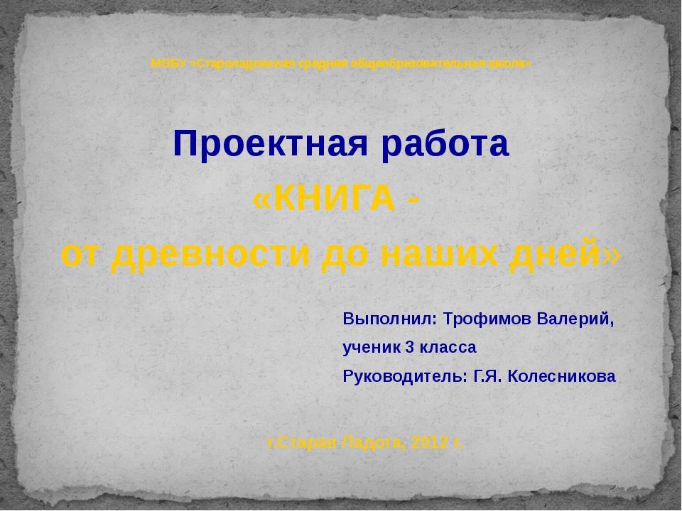 МОБУ «Староладожская средняя общеобразовательная школа» Проектная работа «КНИ...