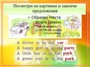 Посмотри на картинки и закончи предложения car party park park