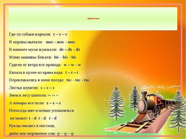 Сказка в стихах: Где-то собаки ворчали: r – r – r И коровы мычали: mu: - mu:...