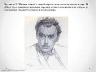 Художник Э. Эйнманн легкой техникой штриха карандашом нарисовал портрет В. Ло