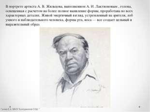 В портрете артиста А. В. Жильцова, выполненном А. И. Лактионовым , голова, ос