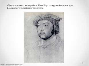 «Портрет неизвестного» работы Жана Клуэ — крупнейшего мастера французского ка