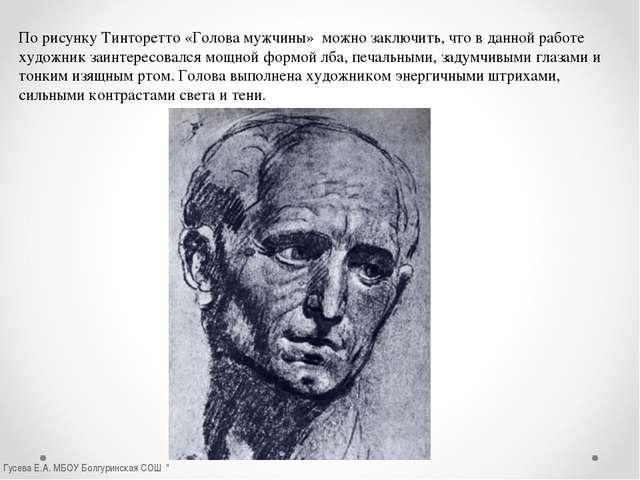 По рисунку Тинторетто «Голова мужчины» можно заключить, что в данной работе х...