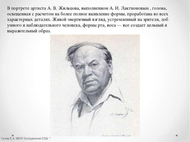 В портрете артиста А. В. Жильцова, выполненном А. И. Лактионовым , голова, ос...