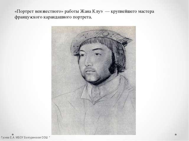 «Портрет неизвестного» работы Жана Клуэ — крупнейшего мастера французского ка...