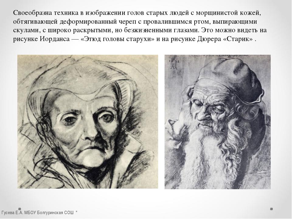 Своеобразна техника в изображении голов старых людей с морщинистой кожей, обт...
