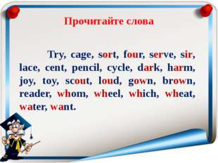 Прочитайте слова Try, cage, sort, four, serve, sir, lace, cent, pencil, cycle
