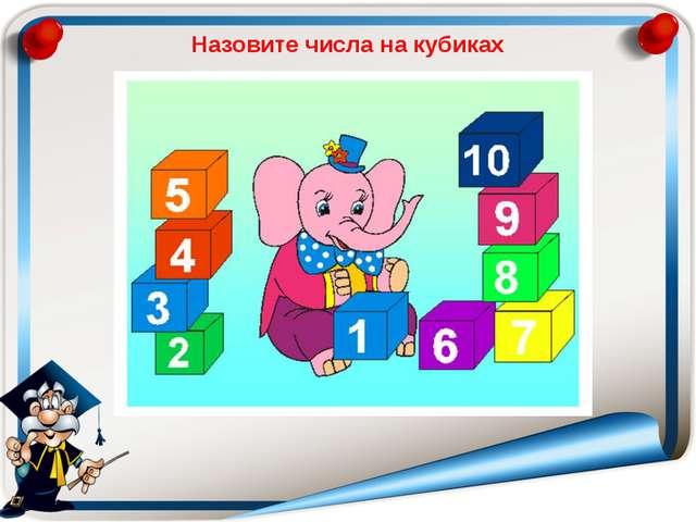 Назовите числа на кубиках