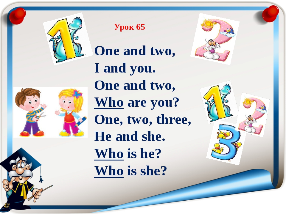 Урок 65 One and two, I and you. One and two, Who are you? One, two, three, He...