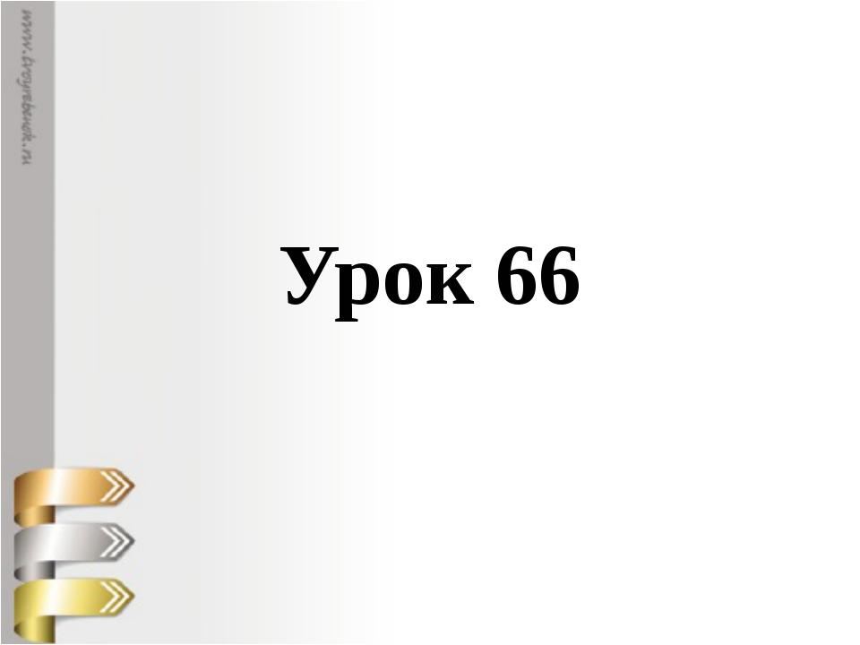 Урок 66