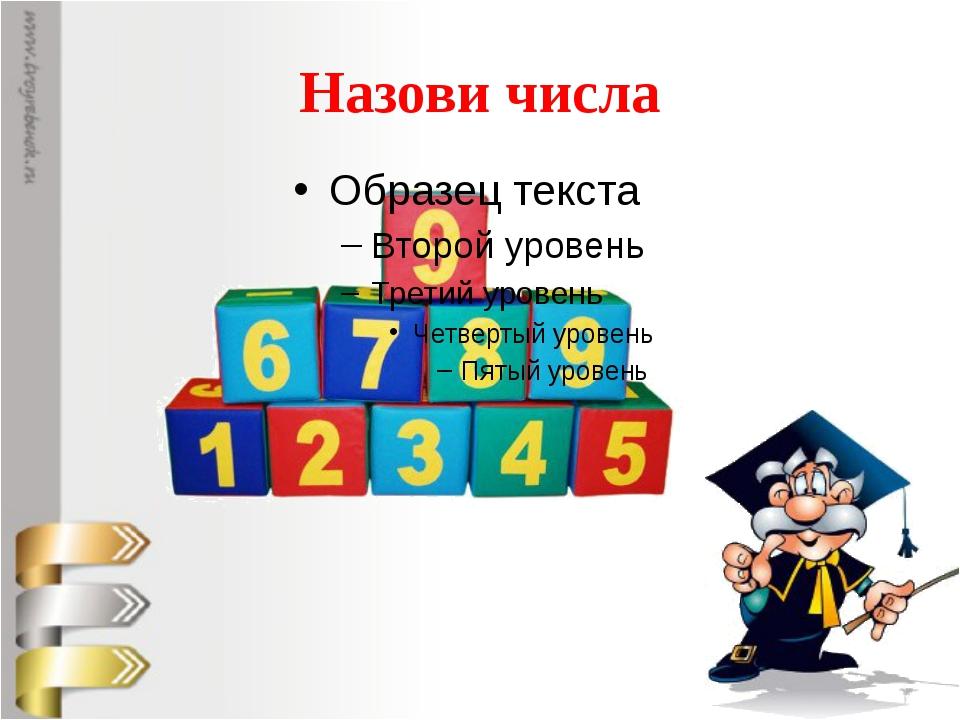 Назови числа