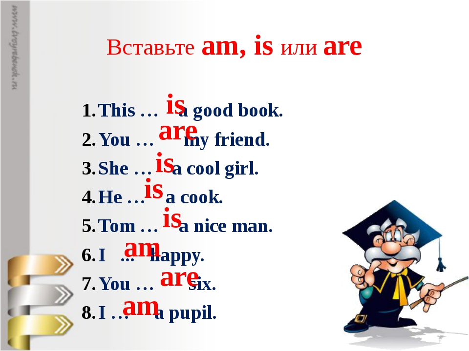 Вставьте am, is или are This … a good book. You … my friend. She … a cool gir...