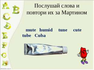 Послушай слова и повтори их за Мартином mute humid tune cute tube Cuba