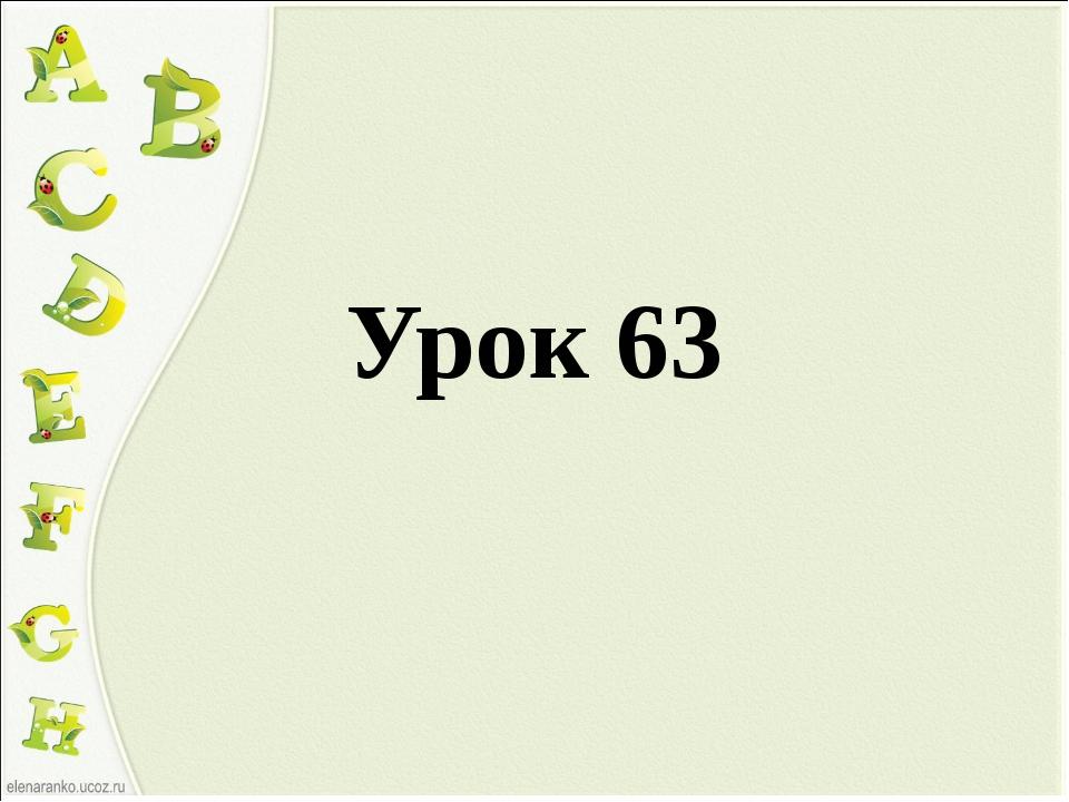 Урок 63