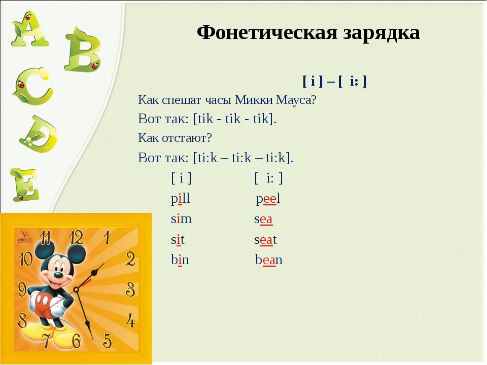 [ i ] – [ i: ] Как спешат часы Микки Мауса? Вот так: [tik - tik - tik]. Как о...