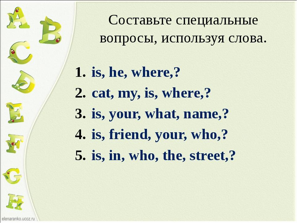 Составьте специальные вопросы, используя слова. is, he, where,? cat, my, is,...