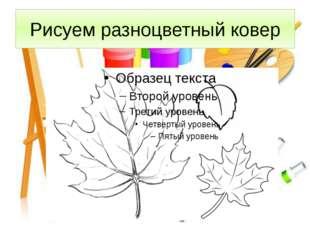Рисуем разноцветный ковер