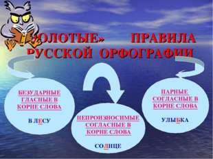 «ЗОЛОТЫЕ» ПРАВИЛА РУССКОЙ ОРФОГРАФИИ НЕПРОИЗНОСИМЫЕ СОГЛАСНЫЕ В КОРНЕ СЛОВА С