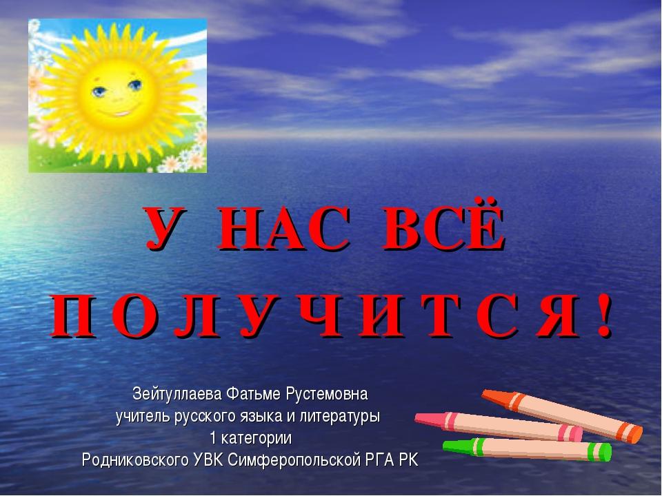 Зейтуллаева Фатьме Рустемовна учитель русского языка и литературы 1 категории...