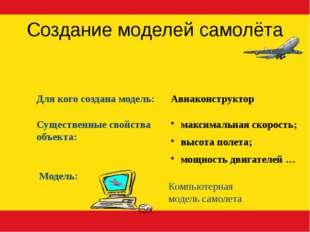 Литература: Бешенков С.А., Ракитина Е.А. Информатика. Систематический курс. У