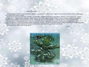 Сказка «Про ёлочку» В лесу родилась ёлочка, в лесу она росла. Зимой и летом