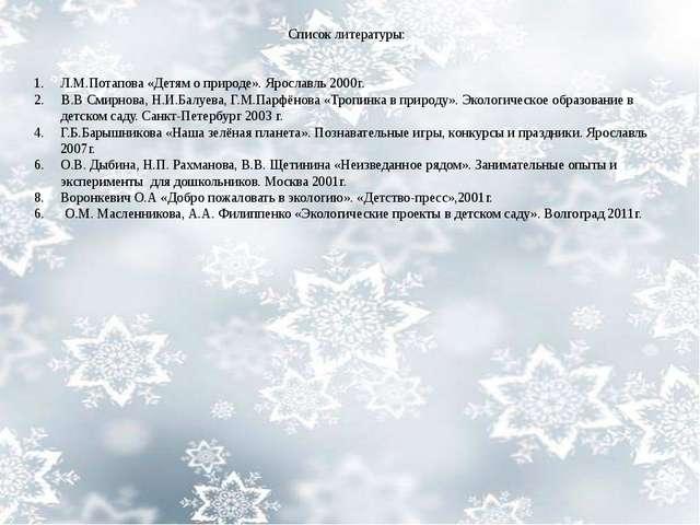 Список литературы: Л.М.Потапова «Детям о природе». Ярославль 2000г. 2. В.В С...