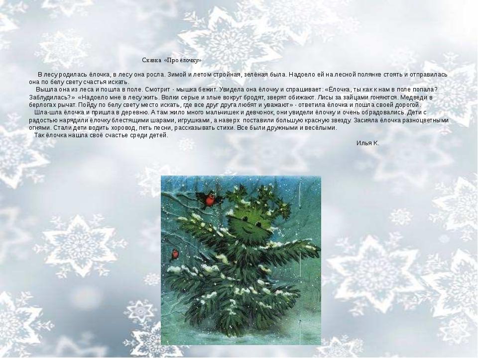 Сказка «Про ёлочку» В лесу родилась ёлочка, в лесу она росла. Зимой и летом...