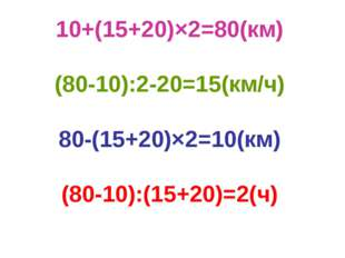 10+(15+20)×2=80(км) (80-10):2-20=15(км/ч) 80-(15+20)×2=10(км) (80-10):(15+20)