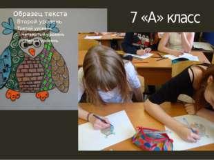 7 «А» класс