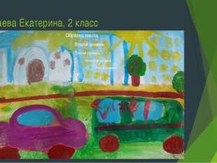 Катаева Екатерина, 2 класс