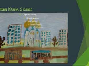 Козлова Юлия, 2 класс