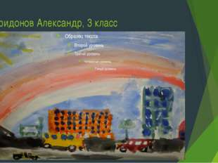 Спиридонов Александр, 3 класс