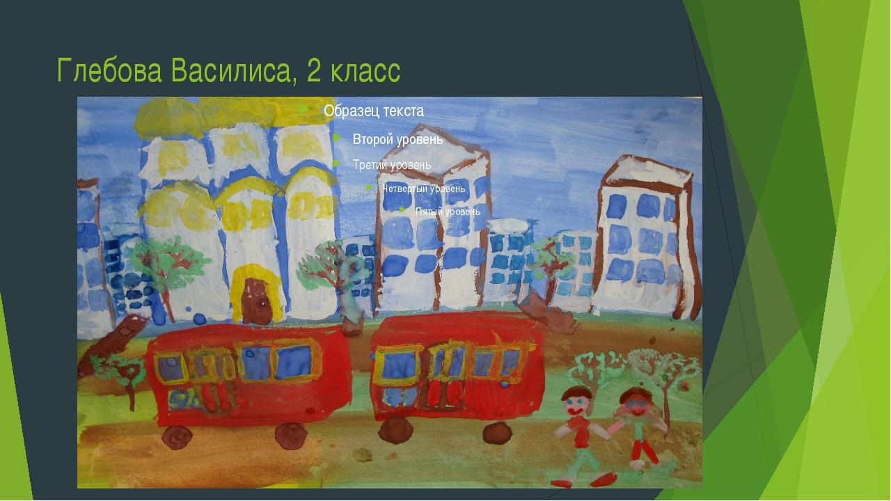 Глебова Василиса, 2 класс