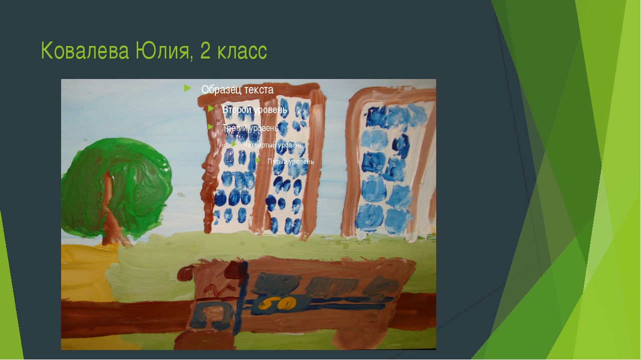 Ковалева Юлия, 2 класс
