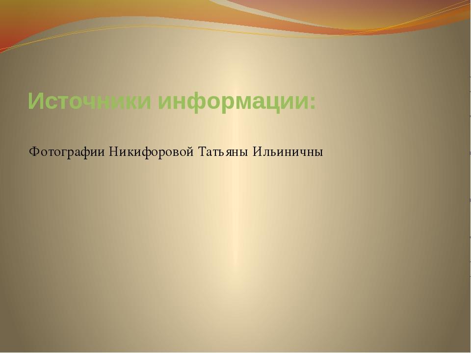 Источники информации: Фотографии Никифоровой Татьяны Ильиничны