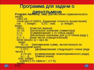 Программа для задачи о джентльмене Program harmony_riad; {Вычисление гармонич