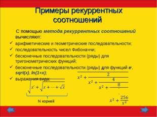 Примеры рекуррентных соотношений С помощью метода рекуррентных соотношений вы