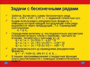 Задачи с бесконечными рядами Задача. Вычислить сумму бесконечного ряда S=x –