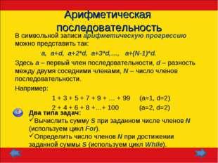 Арифметическая последовательность В символьной записи арифметическую прогресс
