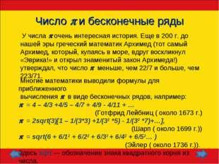 Число  и бесконечные ряды У числа  очень интересная история. Еще в 200 г. д
