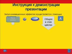 Инструкция к демонстрации презентации Запуск анимационных эффектов осуществля