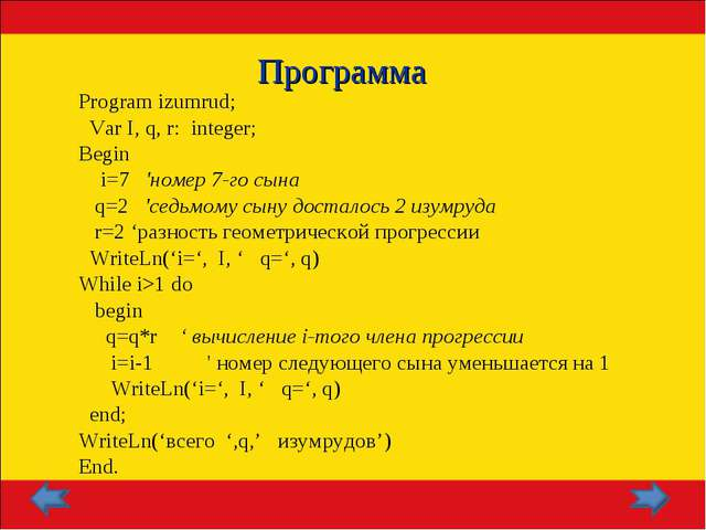 Программа Program izumrud; Var I, q, r: integer; Begin i=7 'номер 7-го сына q...