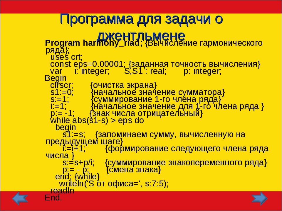 Программа для задачи о джентльмене Program harmony_riad; {Вычисление гармонич...
