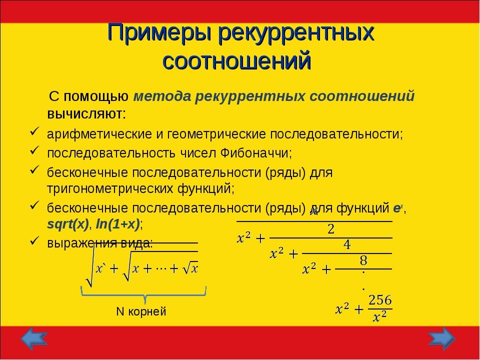 Примеры рекуррентных соотношений С помощью метода рекуррентных соотношений вы...