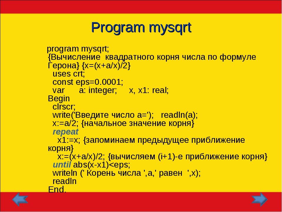 Program mysqrt program mysqrt; {Вычисление квадратного коpня числа по фоpмуле...