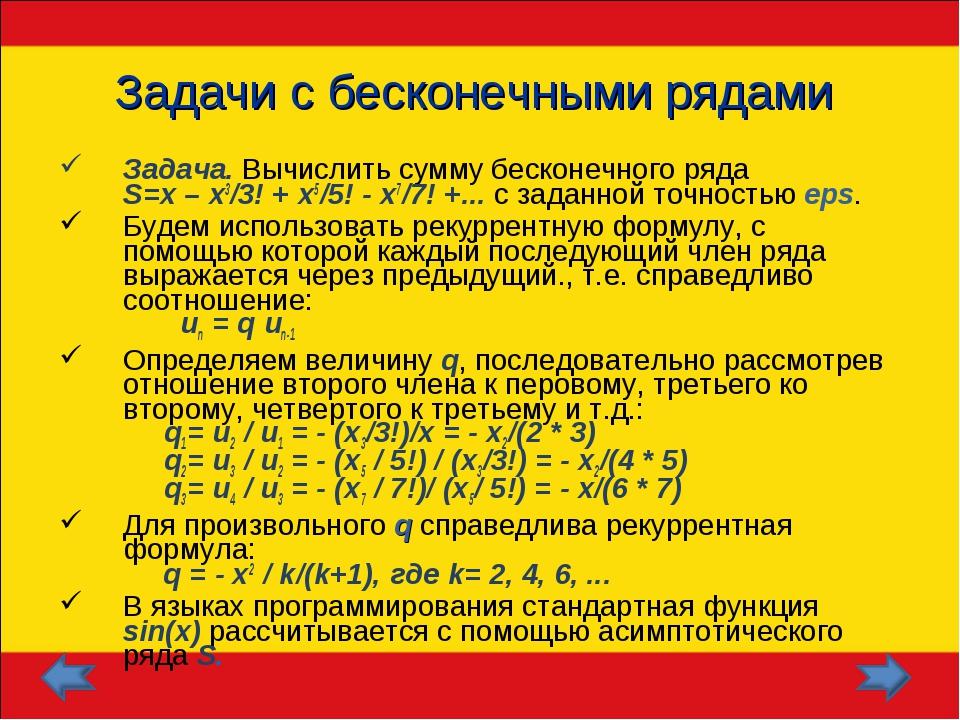 Задачи с бесконечными рядами Задача. Вычислить сумму бесконечного ряда S=x –...
