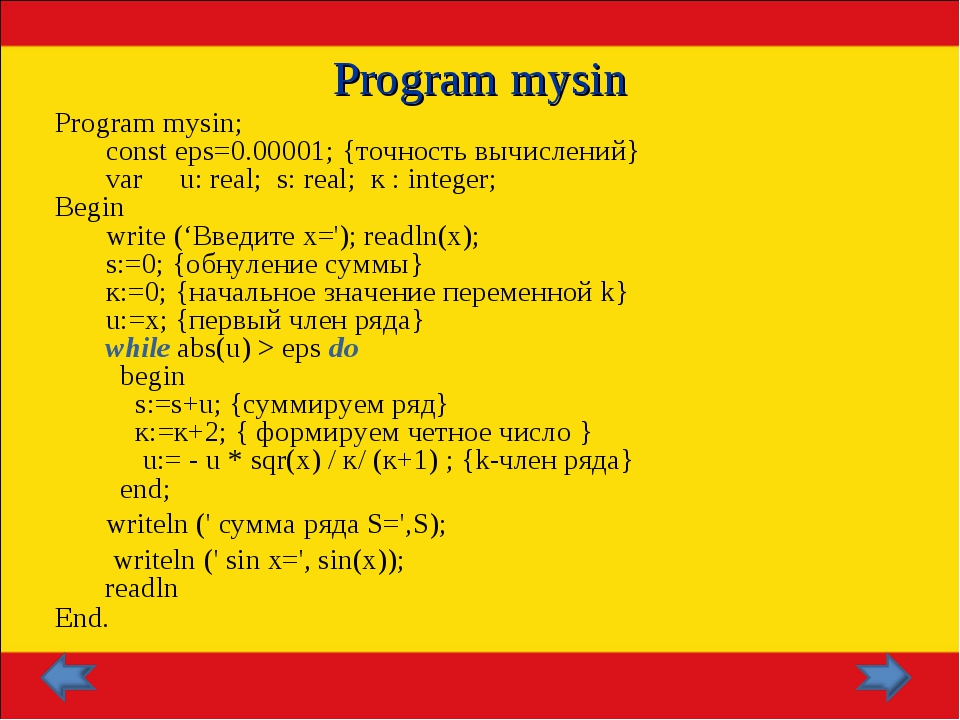 Program mysin Program mysin;    const eps=0.00001; {точность вычислений}   va...